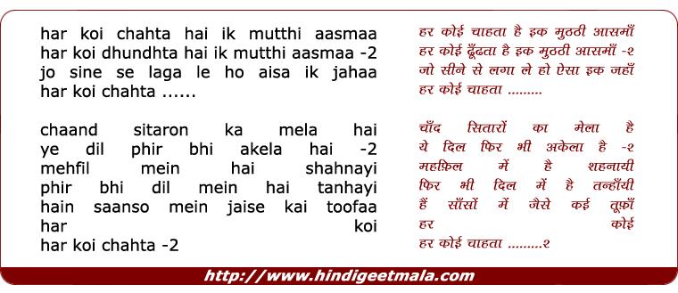 lyrics of song Har Koi Chahta Hai Ek Mutthi Aasmaan