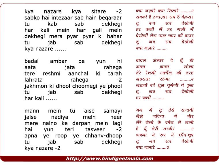 lyrics of song Kya Nazare Kya Sitare Sab Ko Hai Intezaar