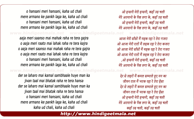 lyrics of song O Hansani Meri Hansani, Kahaan Ud Chali