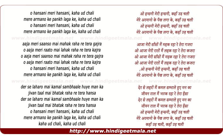 lyrics of song O Hansani, Meri Hansani Kaha Udd Chali