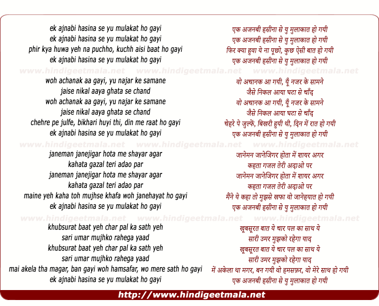 lyrics of song Ek Ajnabee Haseena Se Yu Mulakat Ho Gayi