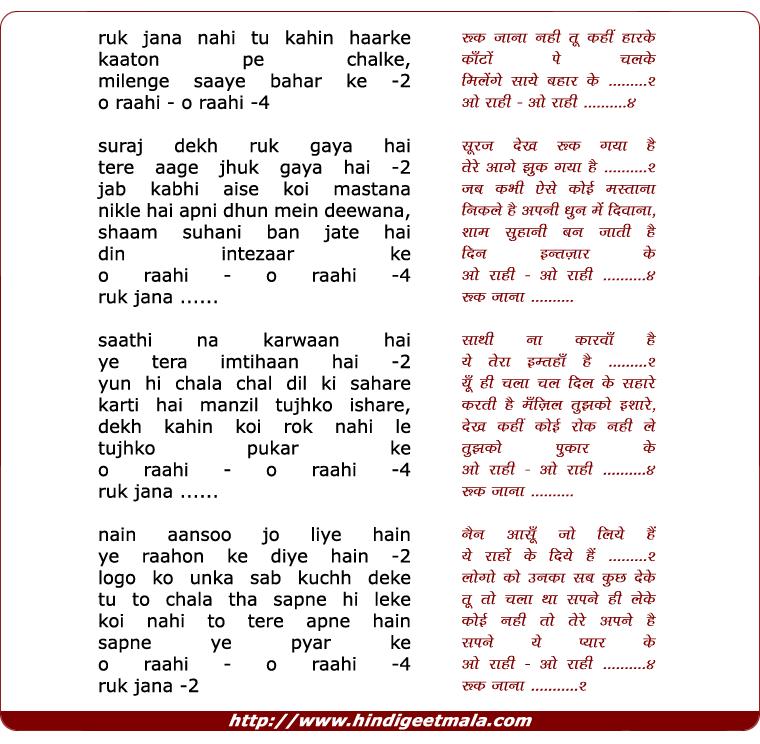 lyrics of song Ruk Jaana Nahin Tu Kahin Haarke