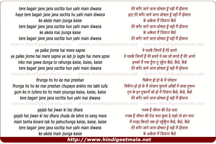 lyrics of song Tere Bagair Jane Jana