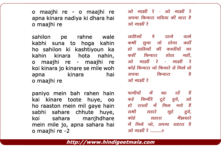 lyrics of song O Majhi Re Apna Kinara Nadiya Ki Dhara Hai