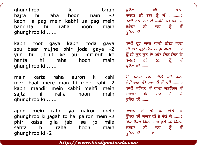 lyrics of song Ghunghroo Ki Tarah Bajta Hi Raha Hoon Main