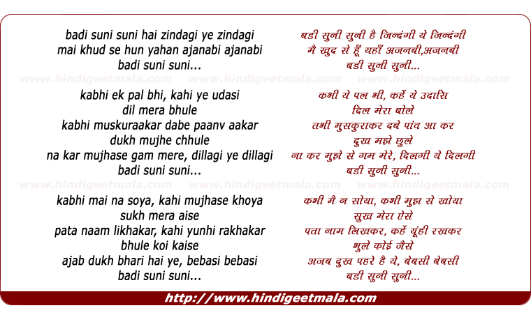 lyrics of song Badi Sooni Sooni Hai, Zindagi Ye Zindagi