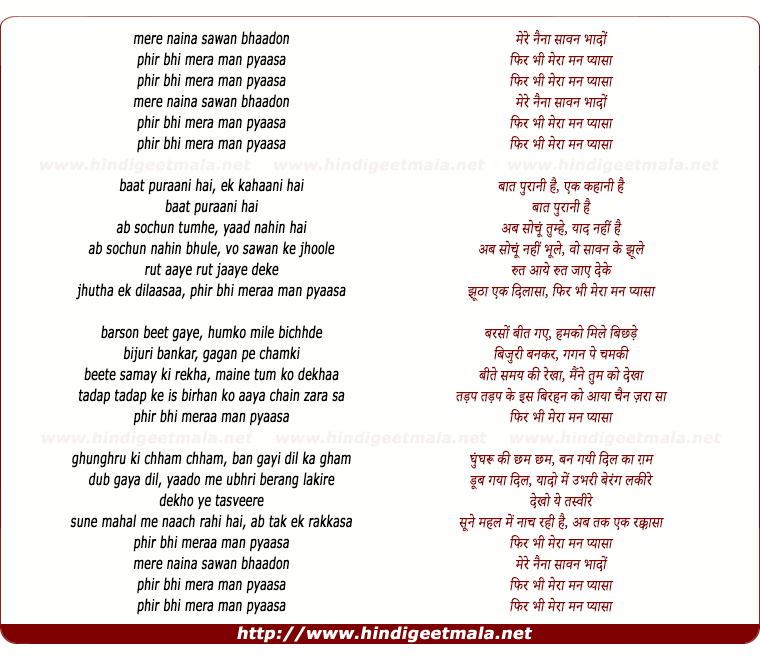 lyrics of song Mere Naina Sawan Bhadon
