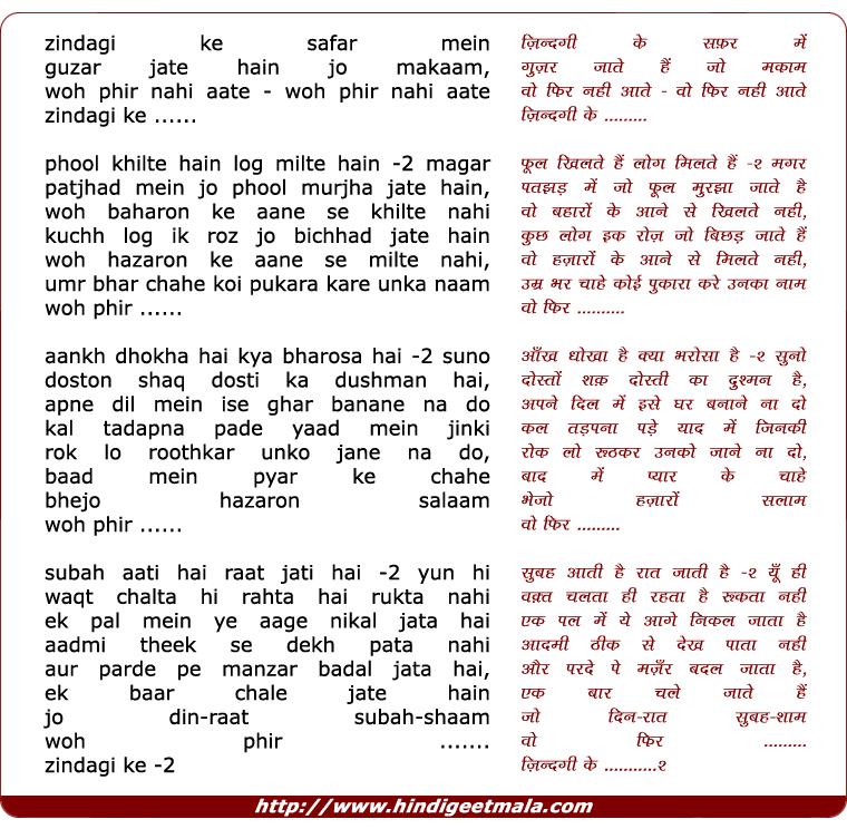 lyrics of song Zindagi Ke Safar Mein Gujar Jate Hai Jo Makaam