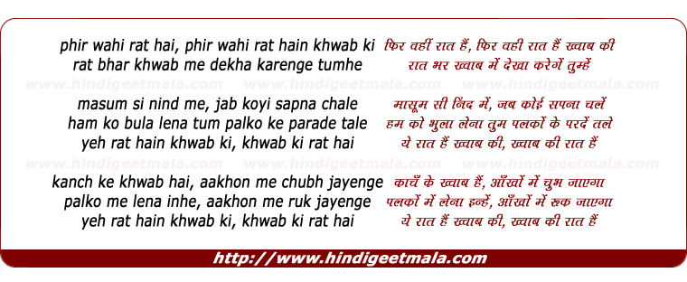 lyrics of song Phir Wohi Raat Hai Khwab Ki