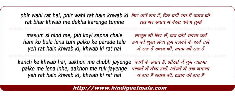 lyrics of song Phir Wohi Raat Hai Khwab Ki
