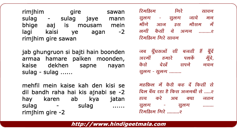 lyrics of song Rimjhim Gire Sawan, Sulag Sulag Jaye Man