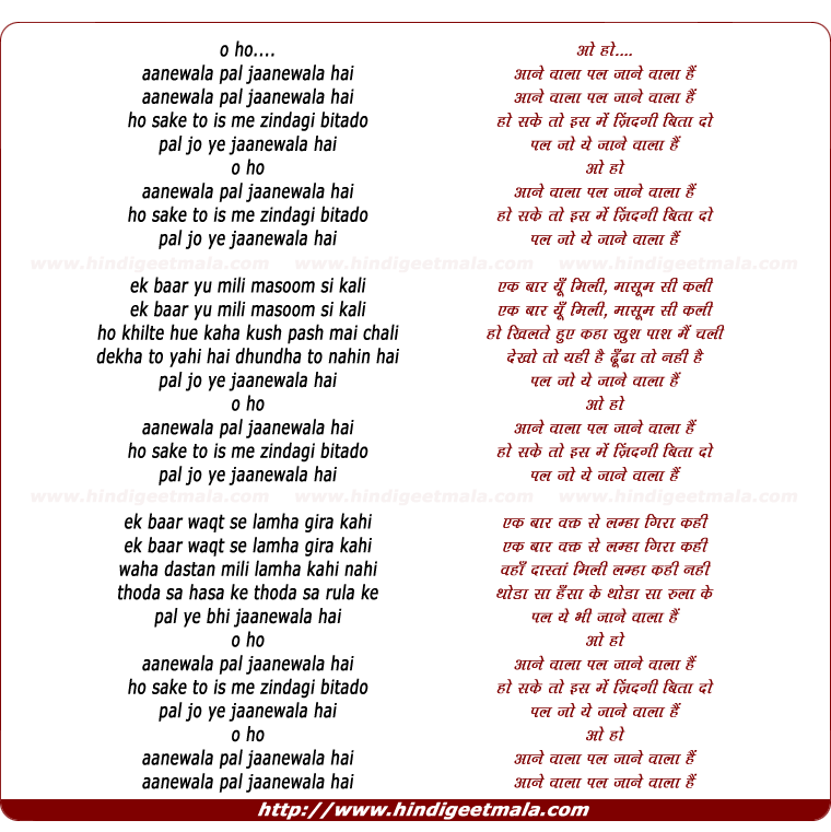 lyrics of song Aanewala Pal Jane Wala Hai
