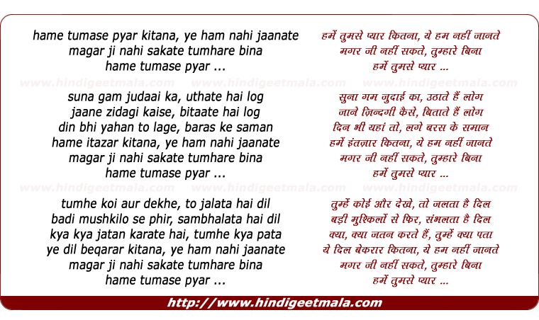lyrics of song Humen Tumse Pyar Kitna Ye Hum Nahi