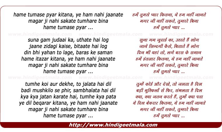 lyrics of song Humen Tumse Pyar Kitna Ye Hum Nahi