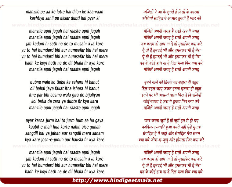 lyrics of song Manzilen Apni Jagah Hain