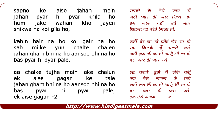 lyrics of song Aa Chalke Tujhe Main Leke Chalu Ek Aise