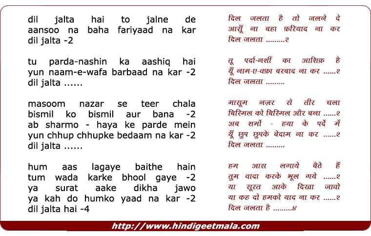 lyrics of song Dil Jalta Hai To Jalne De, Aansoo Na Baha