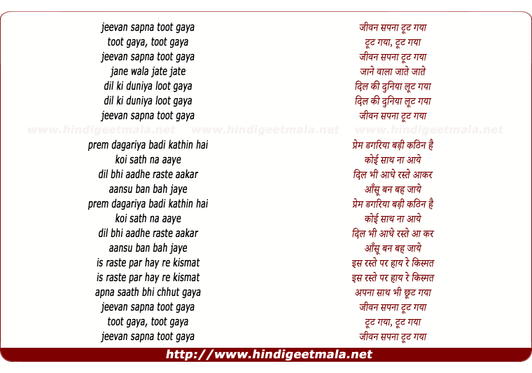 lyrics of song Jeevan Sapna Toot Gaya (By Mukesh)