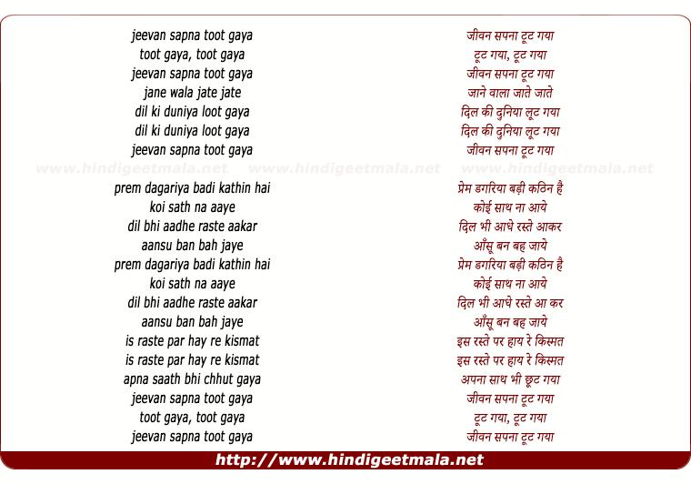 lyrics of song Jeevan Sapna Toot Gaya (By Mukesh)