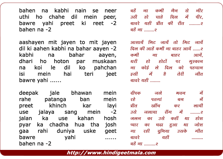 lyrics of song Bahe Na Kabhi Nain Se Neer Uthi Ho Chahe