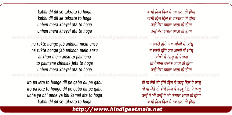 lyrics of song Kabhi Dil Dil Se