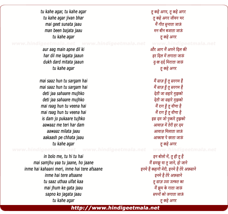 lyrics of song Tu Kahe Agar Jiwan Bhar Main Geet Sunata