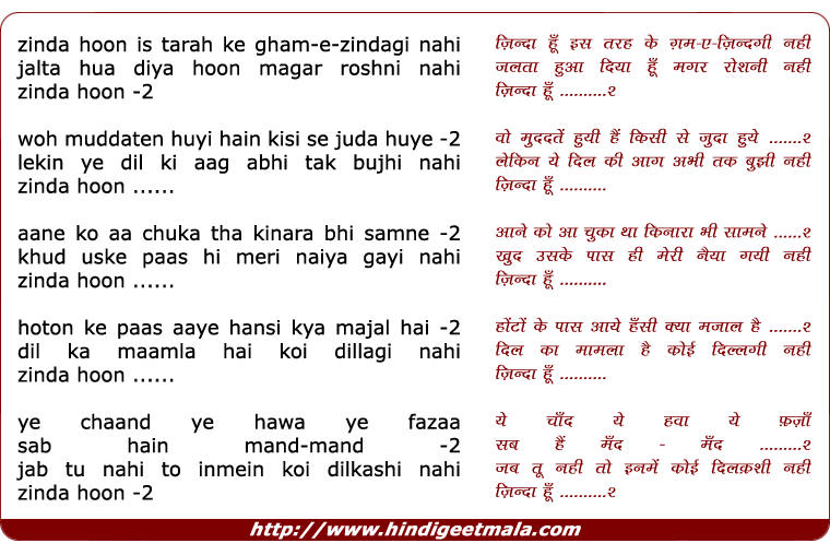 lyrics of song Zinda Hoon Is Tarah Ke Gham - E - Zindagi