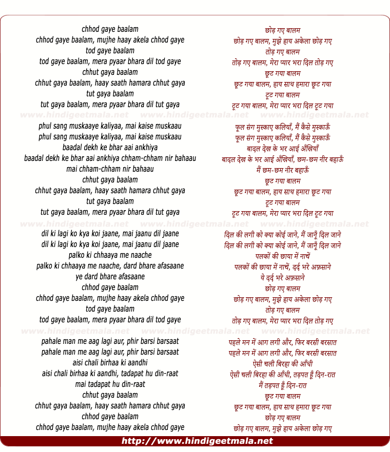 lyrics of song Chhod Gaye Balam, Mujhe Haay Akela Chod Gaye