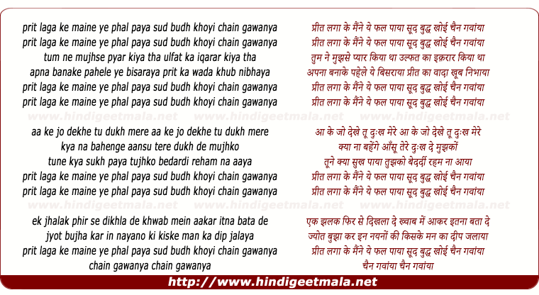 lyrics of song Prit Laga Ke Maine Yeh Phal Paya