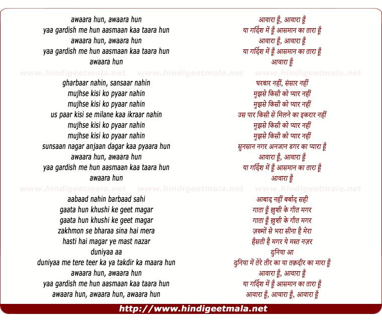 lyrics of song Awaara Hoon Ya Gardish Mein Hoon Aasmaan