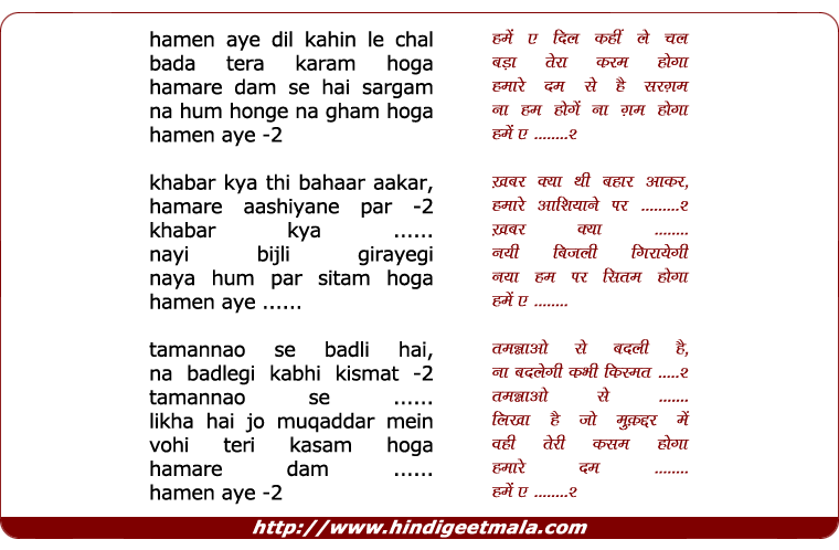 lyrics of song Hamen Aye Dil Kahin Le Chal