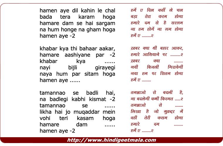 lyrics of song Hamen Aye Dil Kahin Le Chal