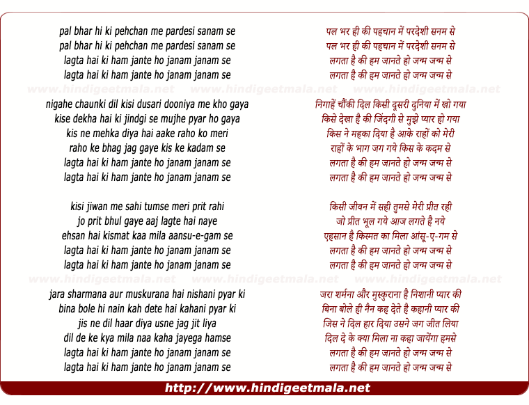 lyrics of song Pal Bhar Hi Ki Pehchaan