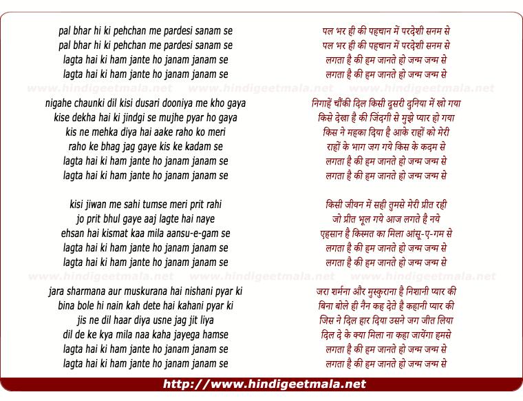 lyrics of song Pal Bhar Hi Ki Pehchaan