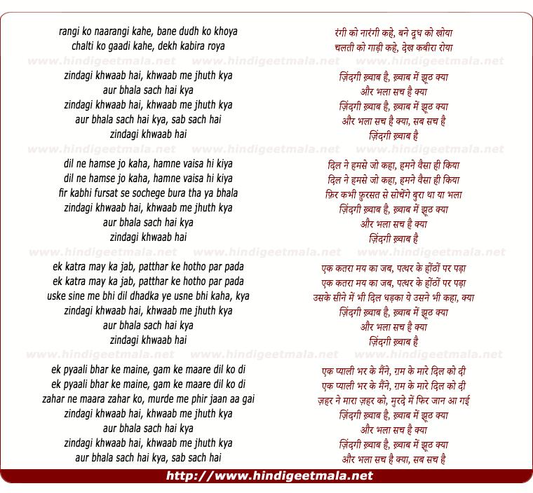lyrics of song Zindagi Khawab Hai, Khvaab Me Jhuth Kya Aur Bhala Sach Hai Kya