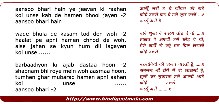 lyrics of song Aansoo Bhari Hain Ye Jeevan Ki Raahen