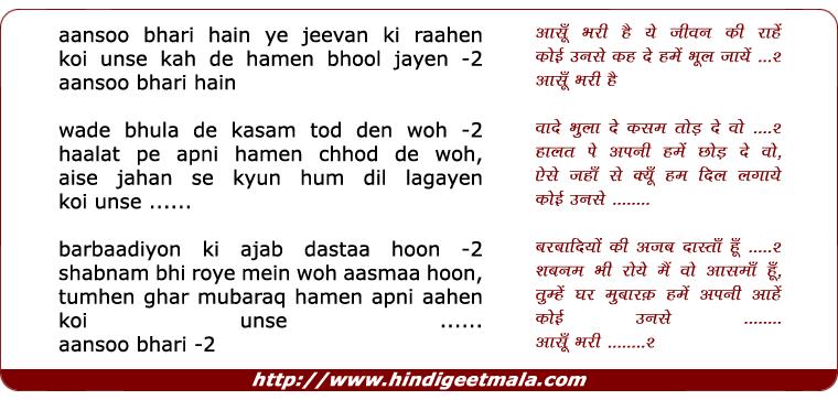 lyrics of song Aansoo Bhari Hain Ye Jeevan Ki Raahen