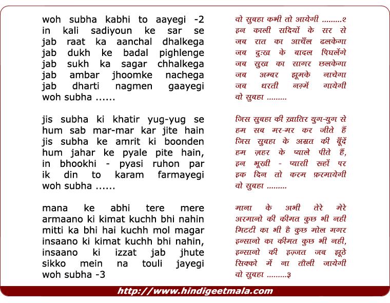 lyrics of song Woh Subah Kabhi To Aayegi