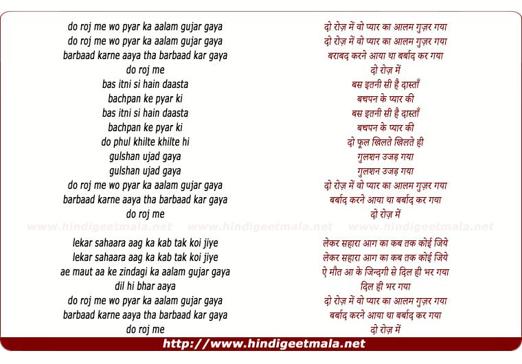 lyrics of song Do Roz Mein Woh Pyar Ka Alam
