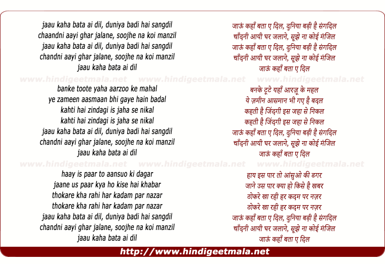 lyrics of song Jaoon Kahan Bata Aye Dil