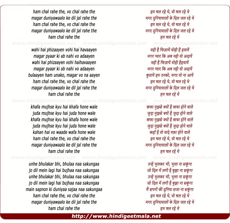 lyrics of song Hum Chal Rahe The