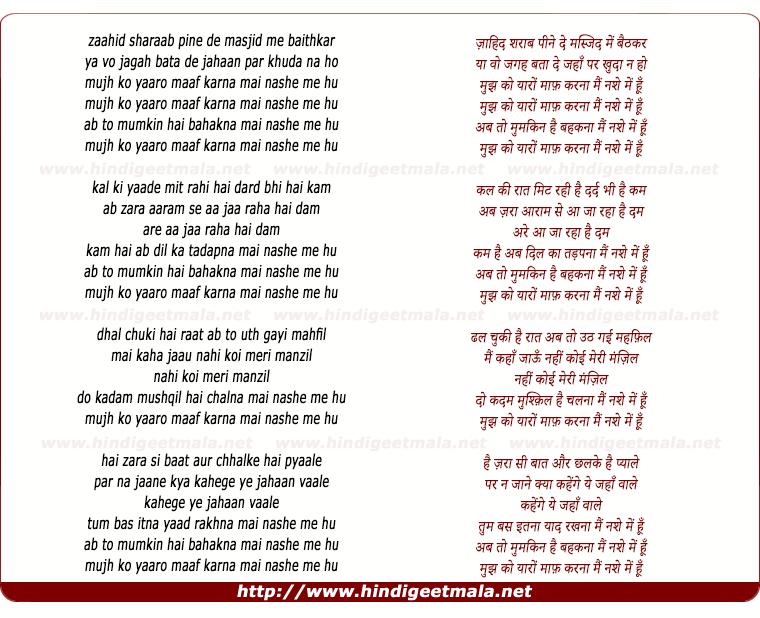 lyrics of song Zahid Sharab Pine De Masjid Me Baithkar
