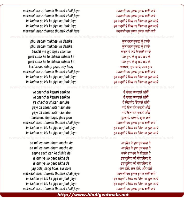 lyrics of song Matwali Naar Thumak Thumak Chali Jaye