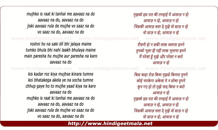 lyrics of song Mujhko Is Raat Ki Tanhai Mein Awaaz Na Do (By Mukesh)