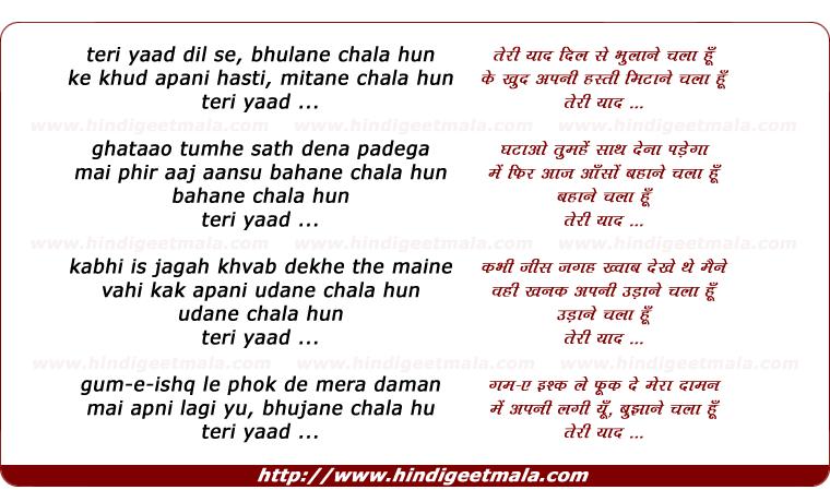lyrics of song Teri Yaad Dil Se Bhulane Chala Hu