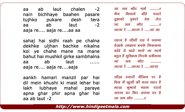 Lyrics Of Song Aa Ab Laut Chalen Nain Bichhaye Baahen