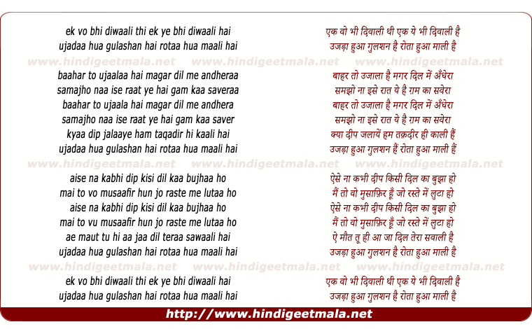 lyrics of song Ek Who Bhi Diwali Thi, Ek Ye Bhi Diwali Hai