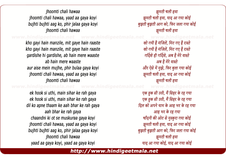 lyrics of song Jhoomti Chali Hawa Yaad Aa Gaya Koi