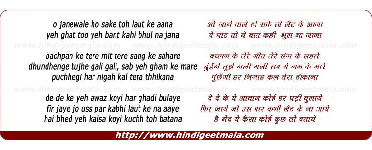 lyrics of song O Janewale Ho Sake Toh Laut Ke Aana