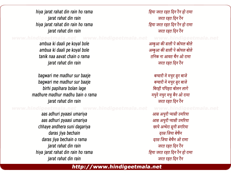 lyrics of song Hiya Jarat Rahat Din Rain Ho Rama